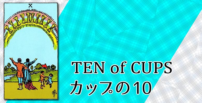 TEN of CUPS/カップの10