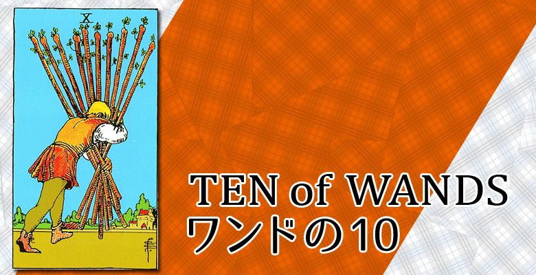 TEN of WANDS/ワンドの10