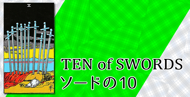 TEN of SWORDS/ソードの10