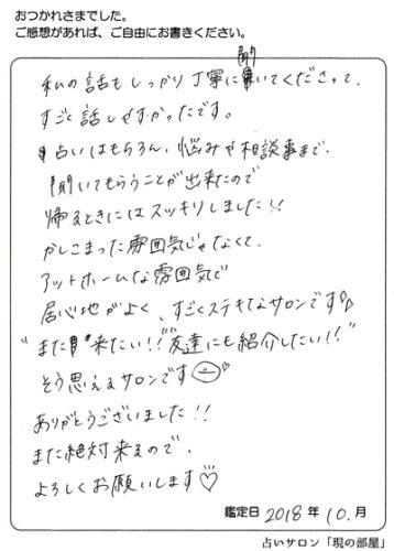 【占いの感想・お客様の声】2018年10月/20代女性