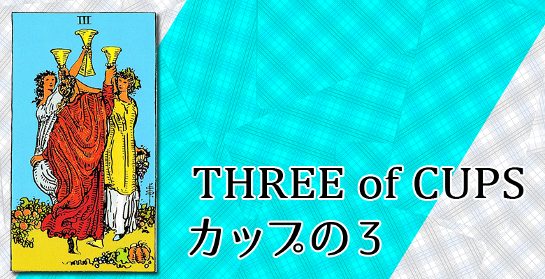 THREE of CUPS/カップの3