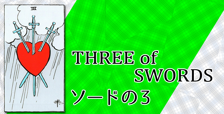 THREE of SWORDS/ソードの3
