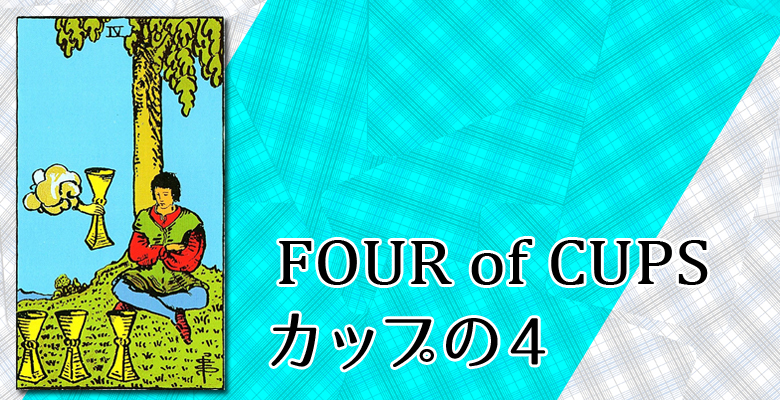 FOUR of CUPS/カップの4