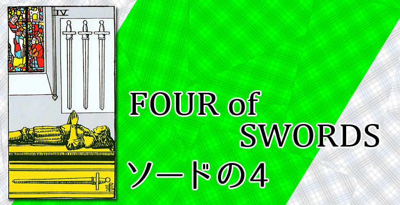 FOUR of SWORDS/ソードの4