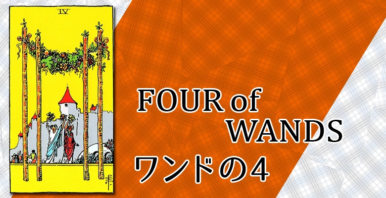 FOUR of WANDS/ワンドの4