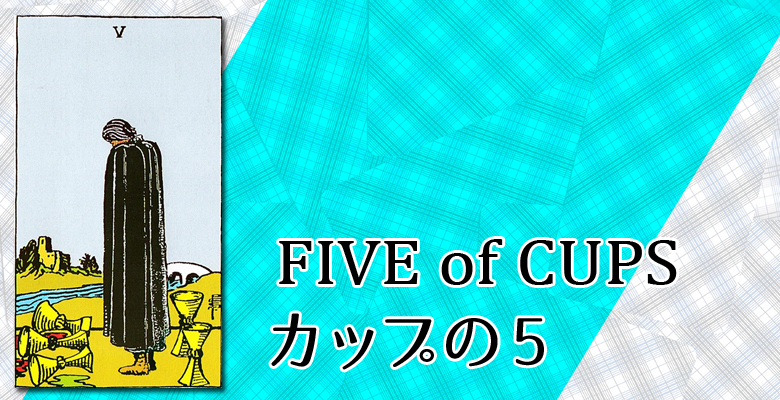 FIVE of CUPS/カップの5