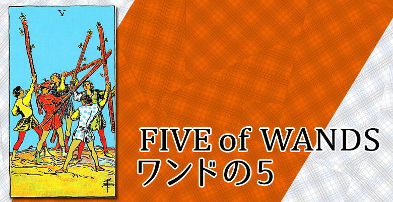 FIVE of WANDS/ワンドの5