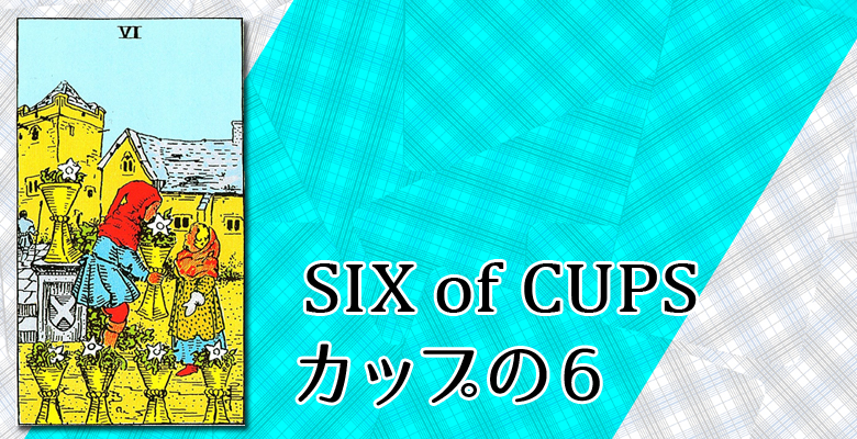 SIX of CUPS/カップの6