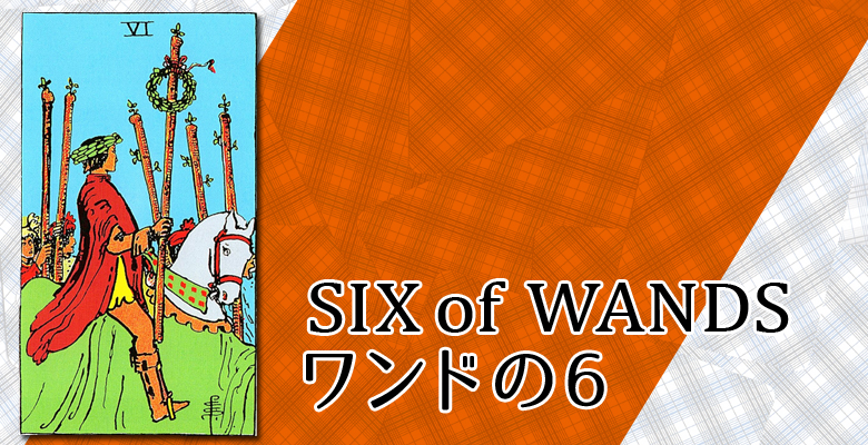 SIX of WANDS/ワンドの6