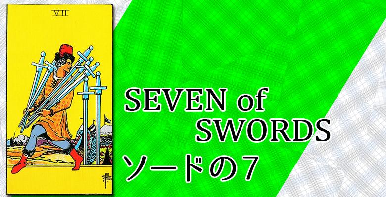 SEVEN of SWORDS/ソードの7