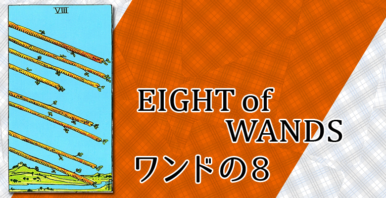 EIGHT of WANDS/ワンドの8