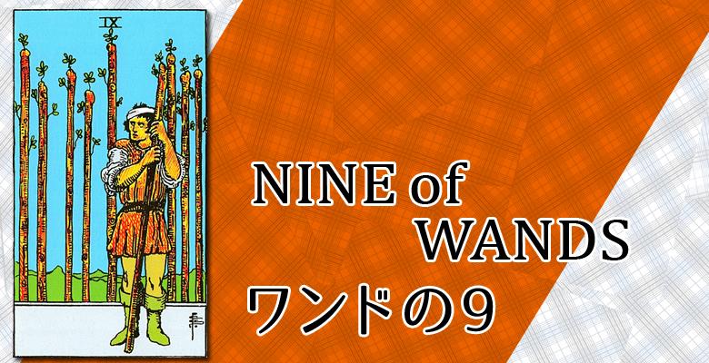NINE of WANDS/ワンドの9