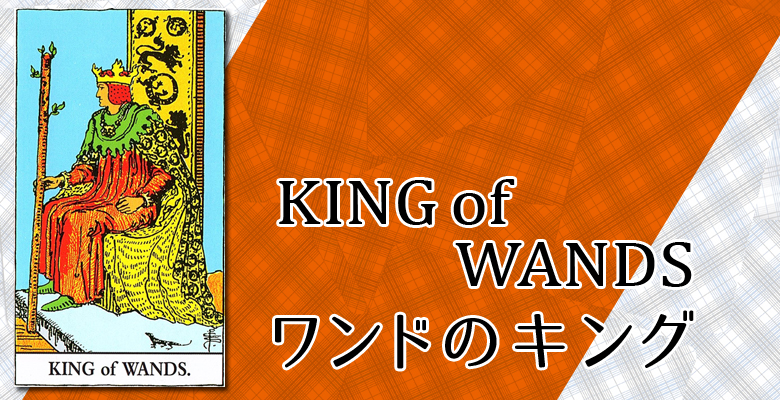KING of WANDS/ワンドのキング
