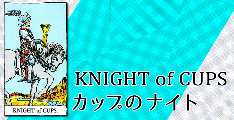 KNIGHT of CUPS/カップのナイト