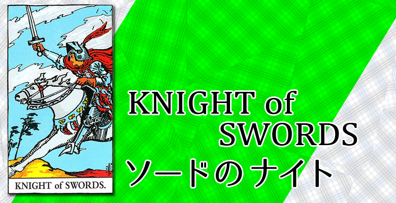 KNIGHT of SWORDS/ソードのナイト