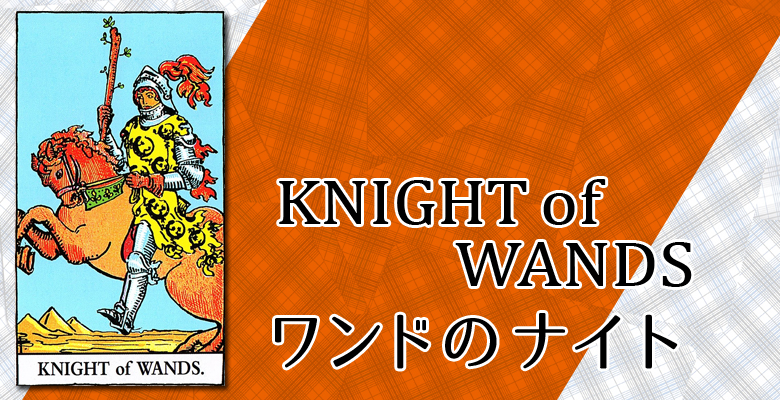 KNIGHT of WANDS/ワンドのナイト