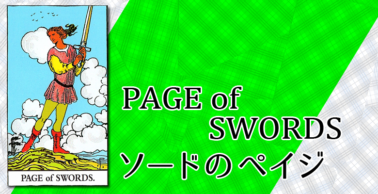 PAGE of SWORDS/ソードのペイジ