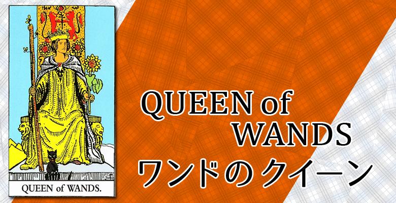 QUEEN of WANDS/ワンドのクイーン