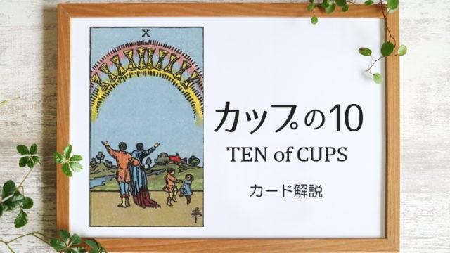 カップの10/TEN of CUPS タロットカードの意味と象徴の解説