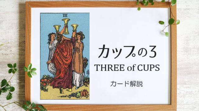 カップの3/THREE of CUPS タロットカードの意味と象徴の解説