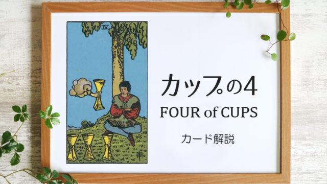 カップの4/FOUR of CUPS タロットカードの意味と象徴の解説