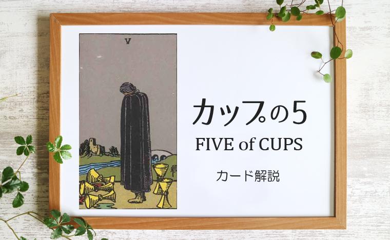 カップの5/FIVE of CUPS タロットカードの意味と象徴の解説