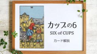 カップの6/SIX of CUPS タロットカードの意味と象徴の解説