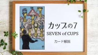カップの7/SEVEN of CUPS タロットカードの意味と象徴の解説