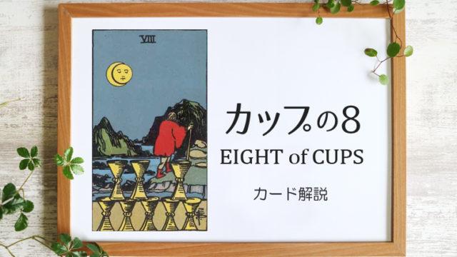 カップの8/EIGHT of CUPS タロットカードの意味と象徴の解説
