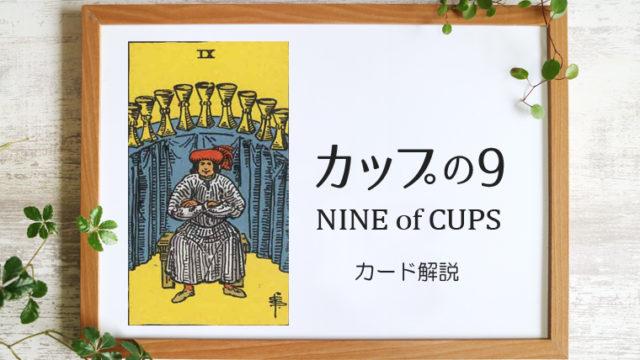カップの9/NINE of CUPS タロットカードの意味と象徴の解説