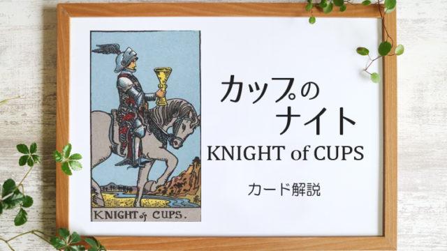 カップのナイト/KNIGHT of CUPS タロットカードの意味と象徴の解説