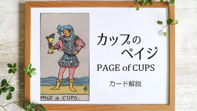 カップのペイジ/PAGE of CUPS タロットカードの意味と象徴の解説