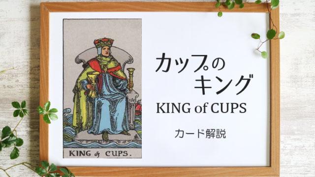 カップのキング/KING of CUPS タロットカードの意味と象徴の解説