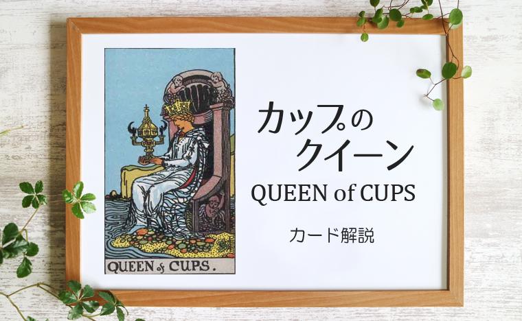 カップのクイーン/QUEEN of CUPS タロットカードの意味と象徴の解説