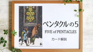 ペンタクルの5/FIVE of PENTACLES タロットカードの意味と象徴の解説