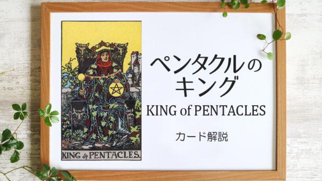 ペンタクルのキング/KING of PENTACLES タロットカードの意味と象徴の解説