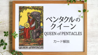 ペンタクルのクイーン/QUEEN of PENTACLES タロットカードの意味と象徴の解説