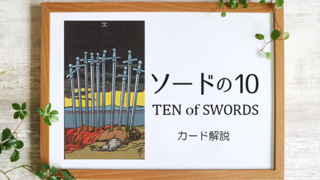 ソードの10/TEN of SWORDS タロットカードの意味と象徴の解説