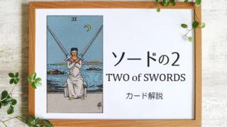 ソードの2/TWO of SWORDS タロットカードの意味と象徴の解説