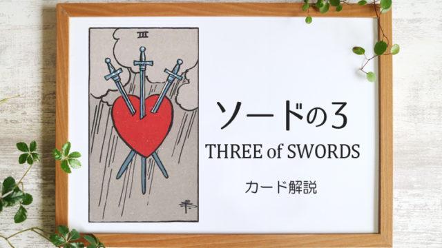 ソードの3/THREE of SWORDS タロットカードの意味と象徴の解説