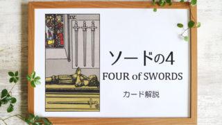 ソードの4/FOUR of SWORDS タロットカードの意味と象徴の解説