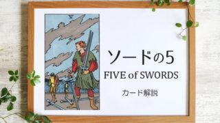 ソードの5/FIVE of SWORDS タロットカードの意味と象徴の解説