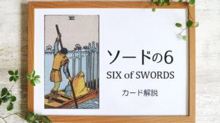 ソードの6/SIX of SWORDS タロットカードの意味と象徴の解説