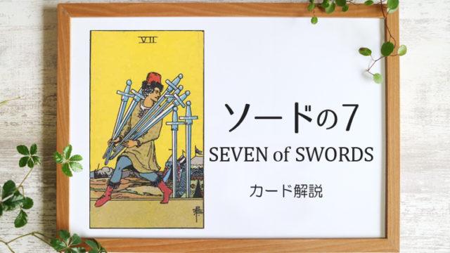 ソードの7/SEVEN of SWORDS タロットカードの意味と象徴の解説