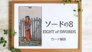 ソードの8/EIGHT of SWORDS タロットカードの意味と象徴の解説