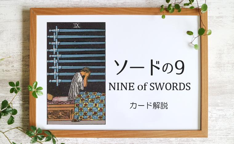 ソードの9/NINE of SWORDS タロットカードの意味と象徴の解説