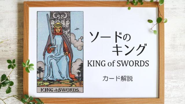 ソードのキング/KING of SWORDS タロットカードの意味と象徴の解説