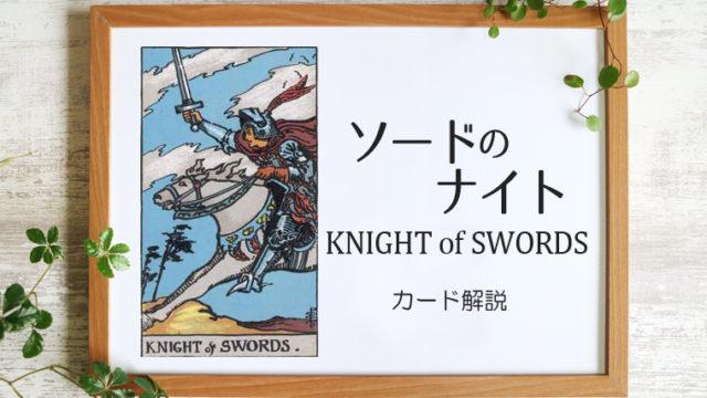 ソードのナイト/KNIGHT of SWORDS ロットカードの意味と象徴の解説