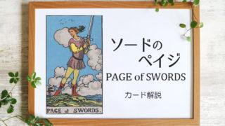 ソードのペイジ/PAGE of SWORDS タロットカードの意味と象徴の解説
