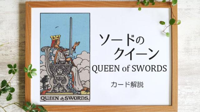 ソードのクイーン/QUEEN of SWORDS タロットカードの意味と象徴の解説